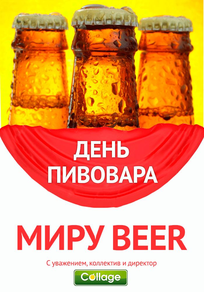 поздравления фирму с днем пивовара паренек америки