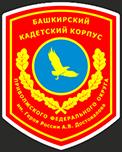 Башкирский кадетскаий корпус